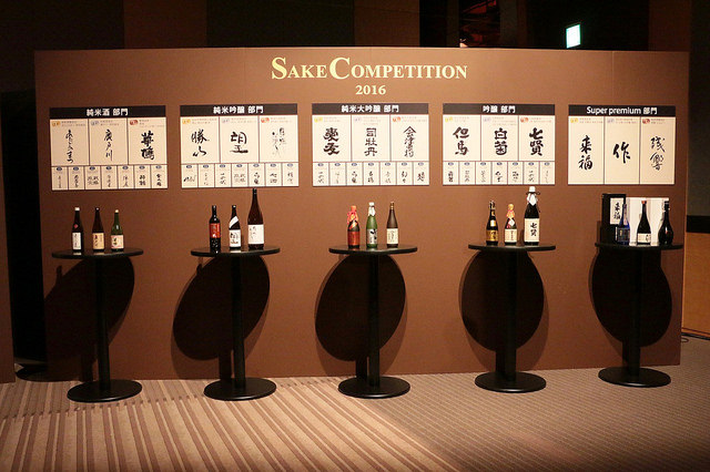 Sake Competition 2016 受賞酒