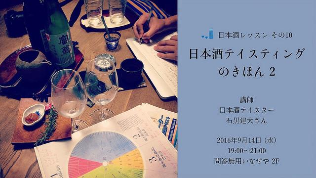 日本酒テイスティングのきほん「料理との相性」