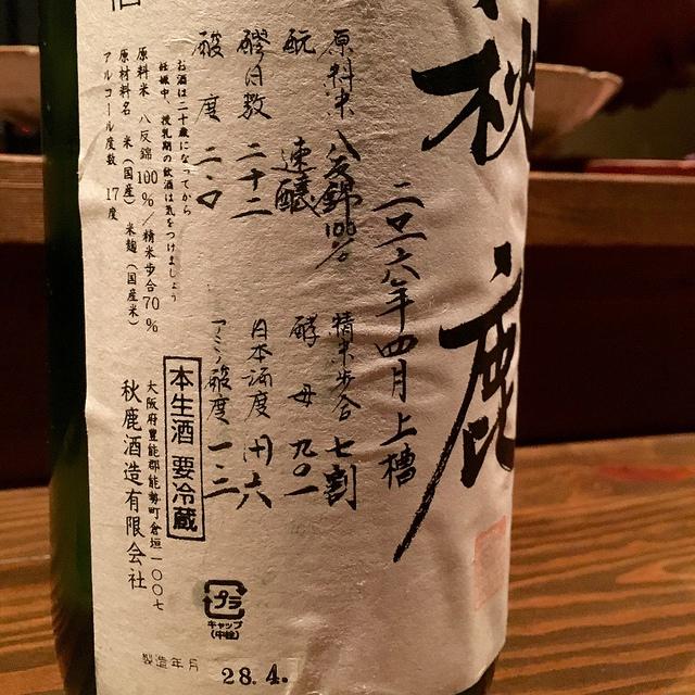 秋鹿 純米酒 八反錦