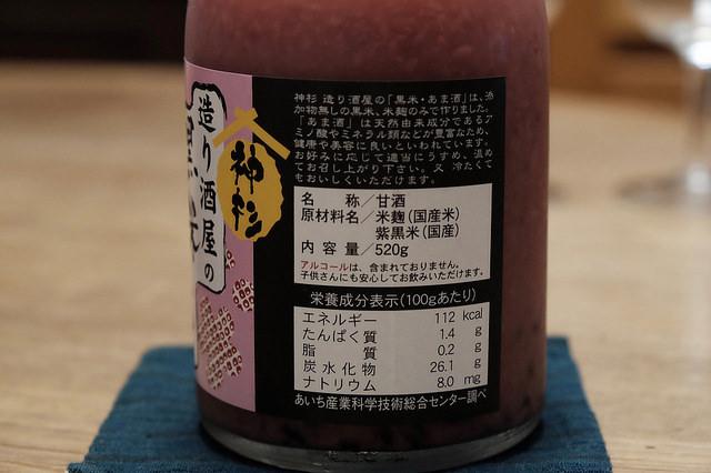 神杉造り酒屋の黒米あま酒