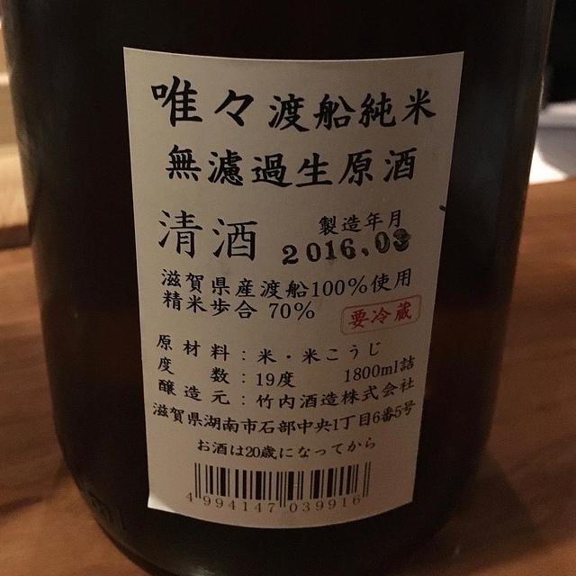 唯々 渡船純米 無濾過生原酒 裏ラベル