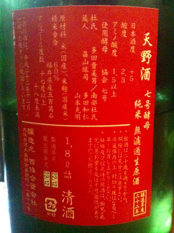 天野酒 七号酵母 純米 無濾過生原酒