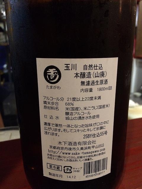 玉川本醸造