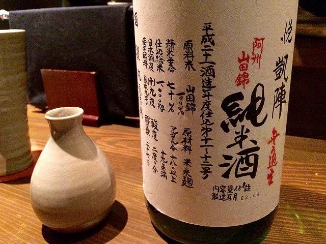 悦凱陣 無ろ過生 阿州山田錦 純米酒 21BY