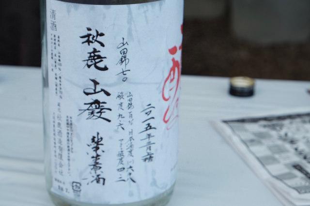 秋鹿山廃純米生原酒酛しぼり 平安日本酒フェス2016