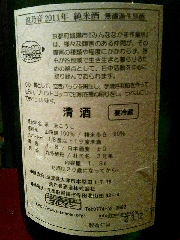 浪乃音 純米酒 無濾過生原酒