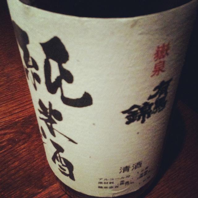 飯能 有馬錦 純米酒
