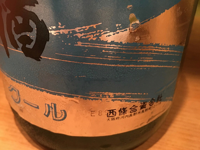 天野酒クール