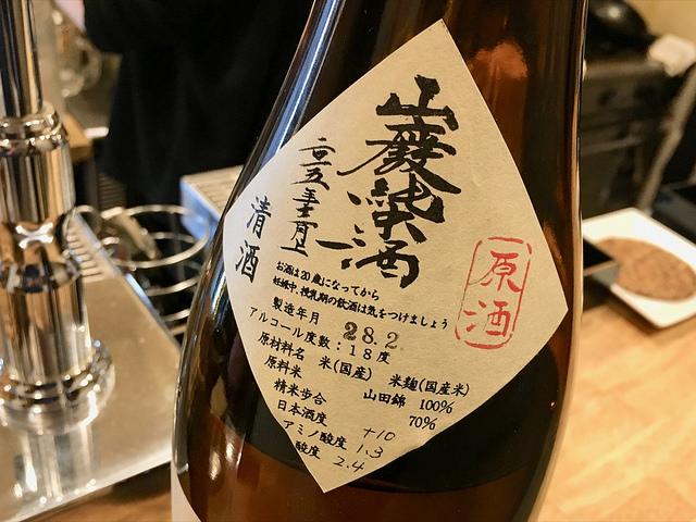 秋鹿 山廃純米酒 原酒