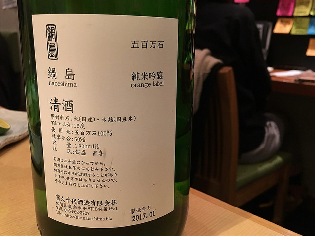 鍋島純米吟醸五百万石 裏ラベル