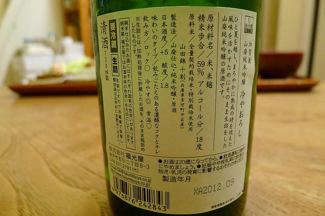 加賀鳶 山廃純米吟醸 冷やおろし 裏ラベル