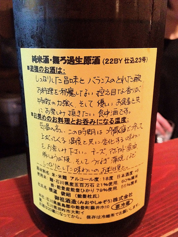 遊穂純米無濾過生原酒 裏ラベル
