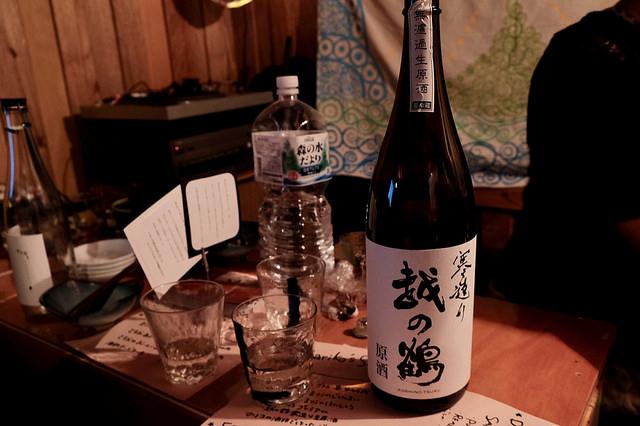 Mariko's Sake Bar