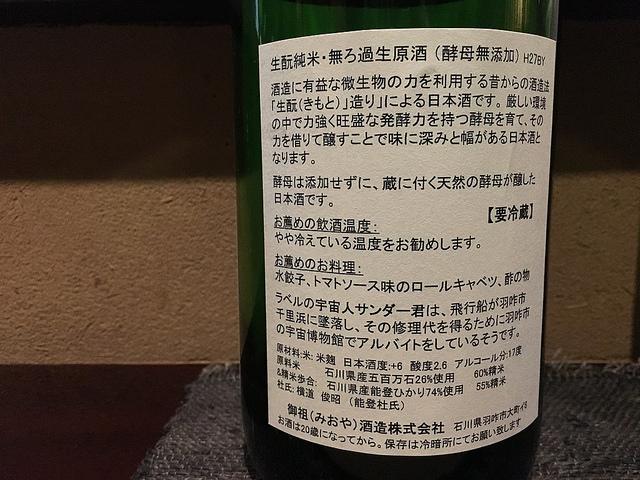 遊穂 生酛純米・無ろ過生原酒(酵母無添加)裏ラベル