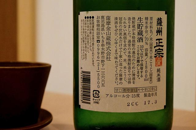 薩州正宗 純米酒