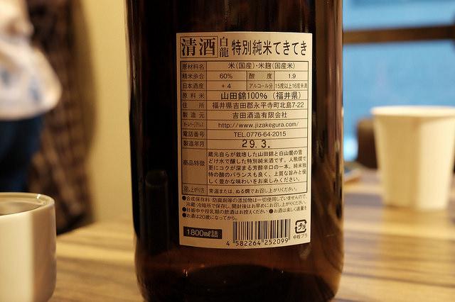 白龍xぞろんぱ 日本酒ドロップキック2017