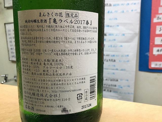 まんさくの花 純魔吟醸生原酒 亀ラベル2017春裏ラベル