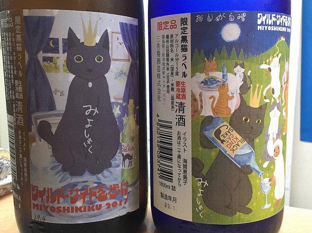 三芳菊 限定黒猫ラベル