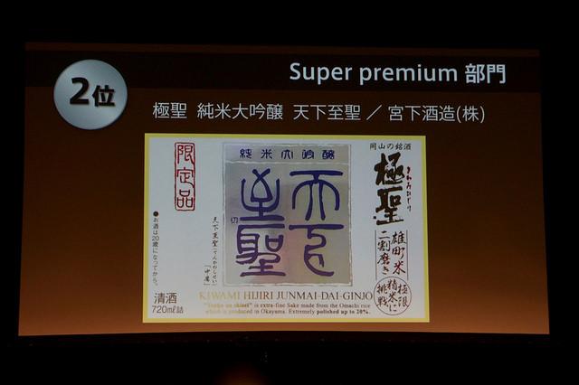 Super Premium 部門