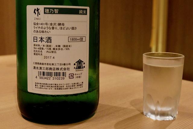 作(ざく)穂乃智 純米