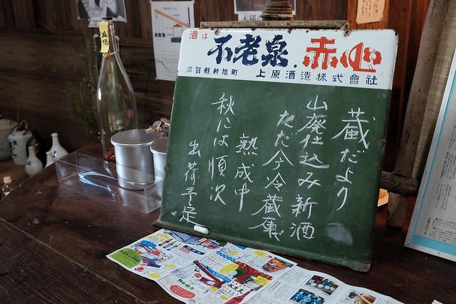 不老泉・上原酒造 初呑み切り2016