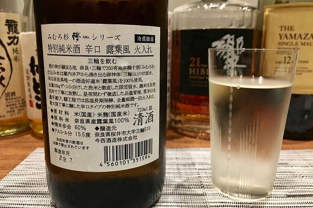 三諸杉 特別純米酒 辛口 露葉風 火入れ