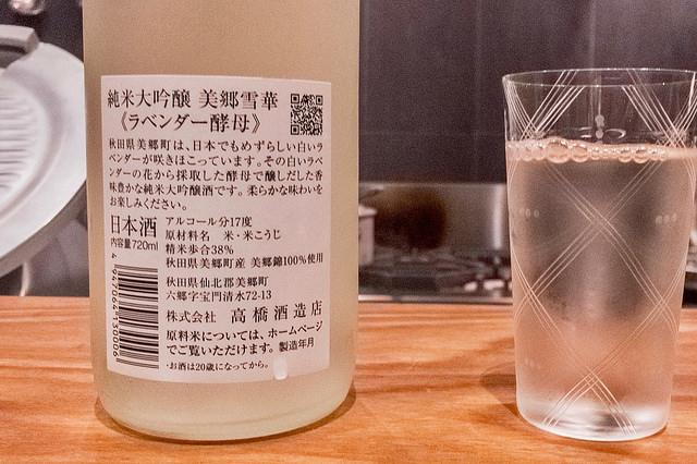 純米大吟醸 美郷雪華(みさとせっか)