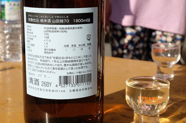 玉櫻 生酛仕込 純米酒 山田錦70