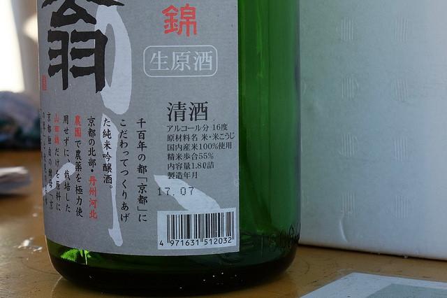 富翁 純米吟醸 丹州山田錦 無濾過生原酒