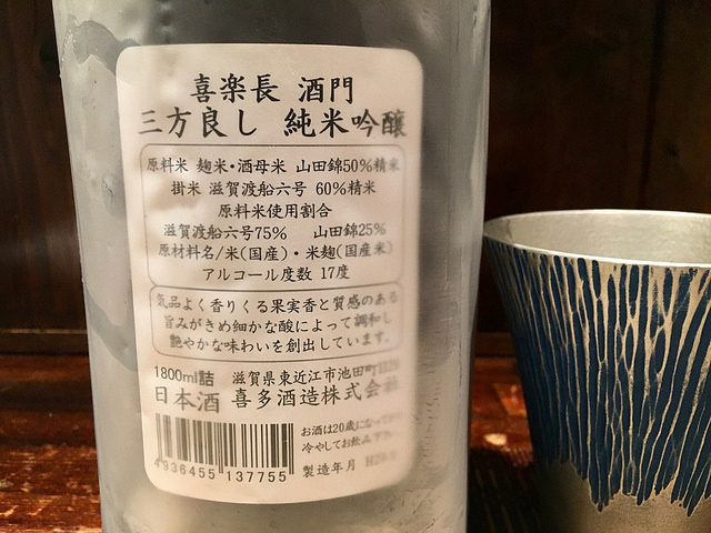 喜楽長 酒門 三方良し 純米吟醸