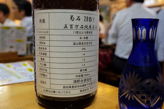 菊石 28BY 五百万石純米原酒
