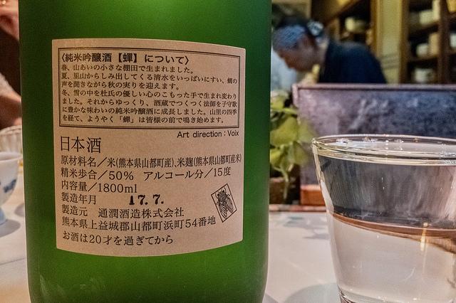 純米吟醸酒 蝉