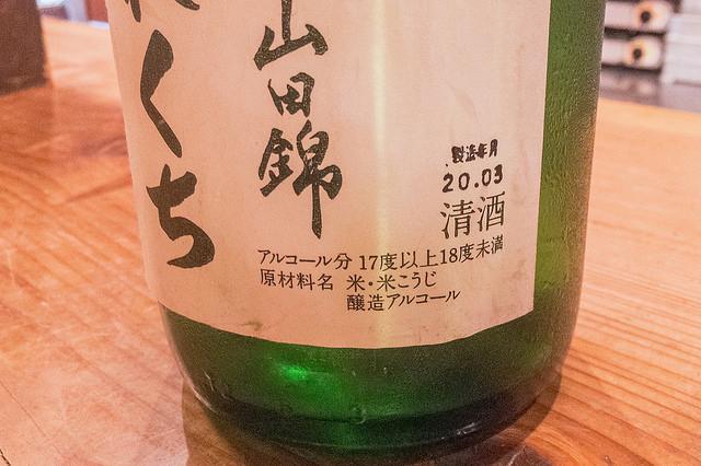 富翁 大吟醸生原酒 たれくち