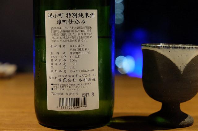 福小町 特別純米酒 雄町仕込み
