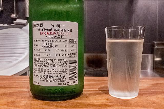 阿櫻 限定★照井スペシャル 純米大吟醸 無濾過生原酒