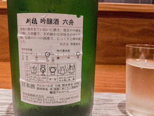 刈穂 吟醸酒 六舟