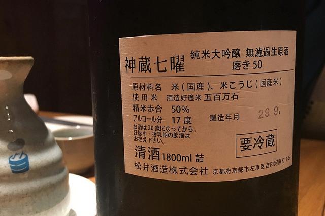 神蔵七曜 純米大吟醸 無濾過生原酒 磨き50