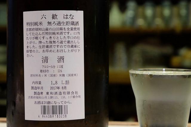 六歓 はな 特別純米 無ろ過生貯蔵酒 裏ラベル