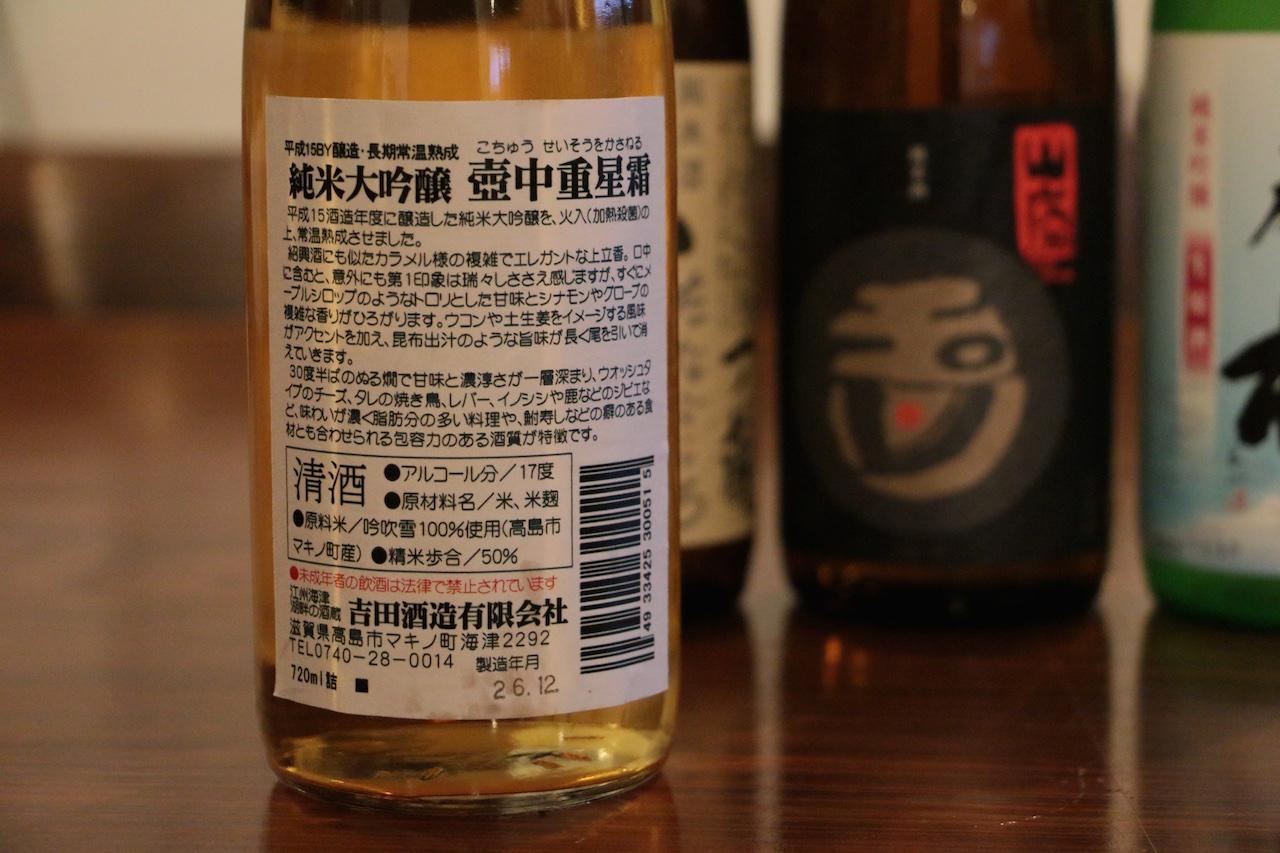 3. 丁寧な言葉の積み重ねで日本酒の味わいを伝える|にしむら酒店 西村道隆さん インタビュー