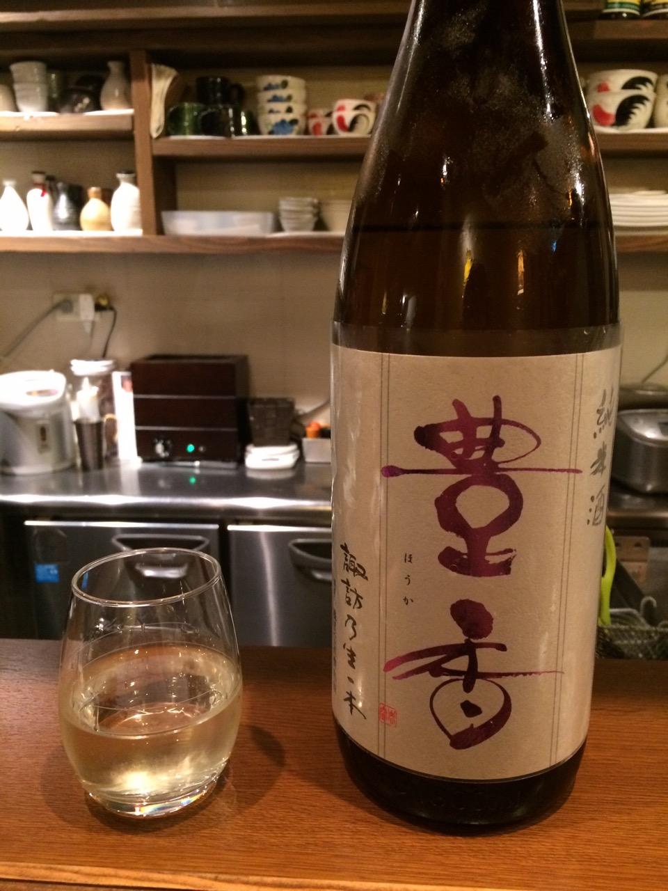 「豊香(ほうか) 純米原酒 生一本」日本酒テイスティングノート
