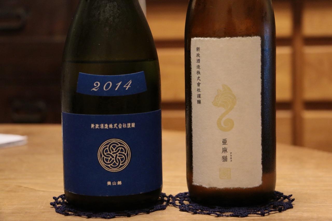 新政 瑠璃(ラピス)、亜麻猫(アマネコ)日本酒テイスティングノート