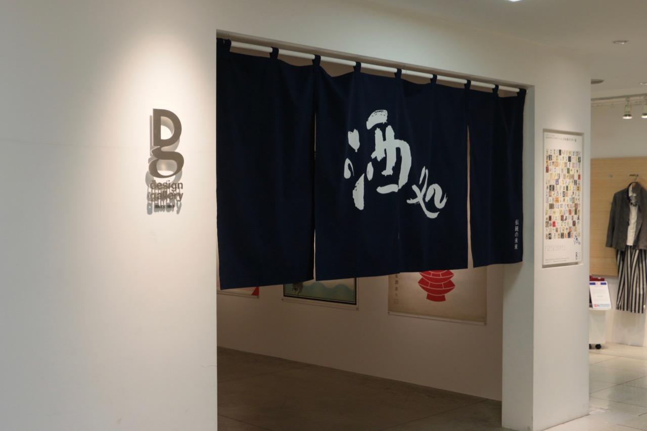 「10人のグラフィックデザイナーによる日本酒ポスター展」に行ってきました!