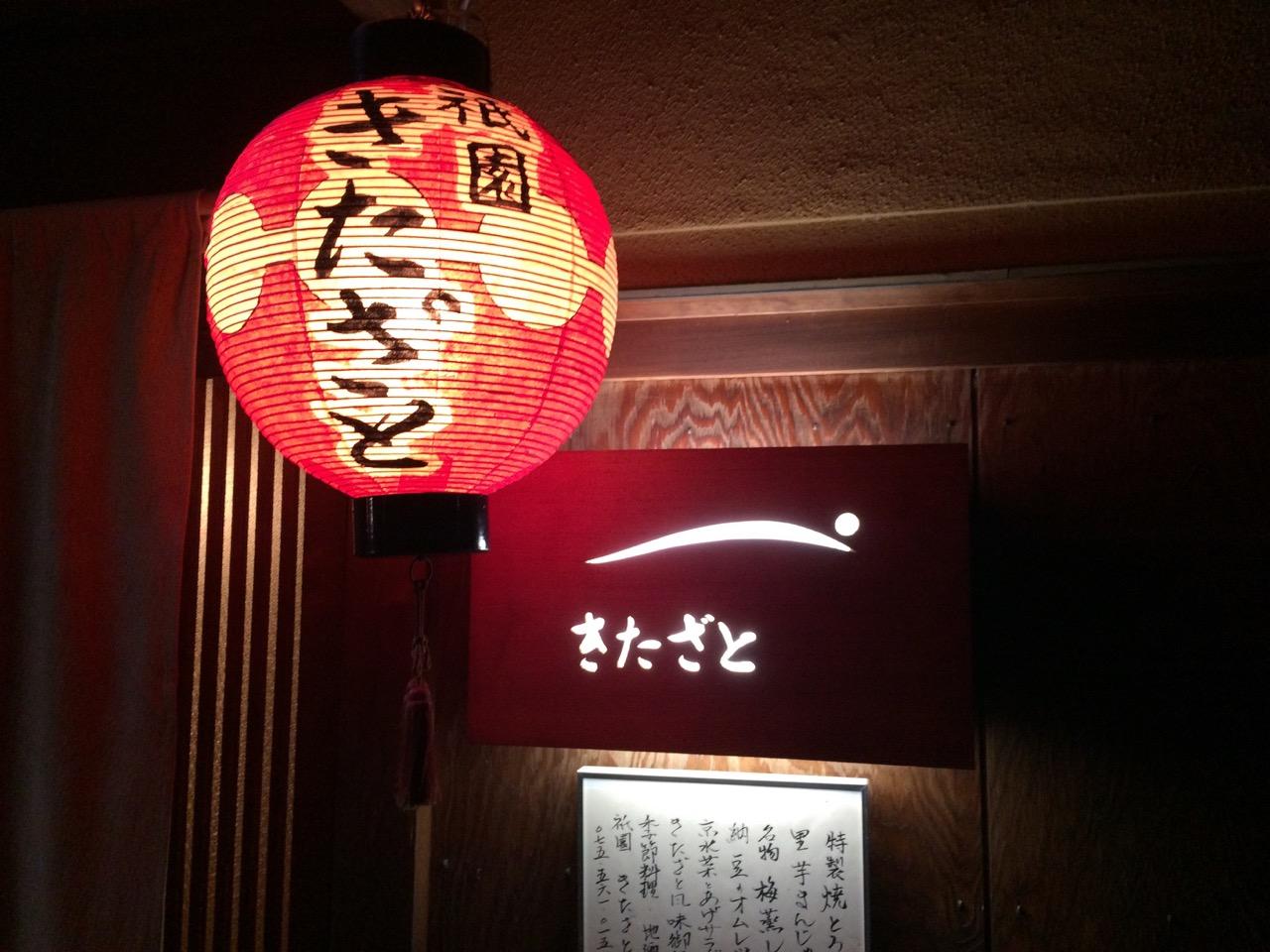 祇園でお酒を楽しもう!〈京都開催・日本酒イベントレポート〉