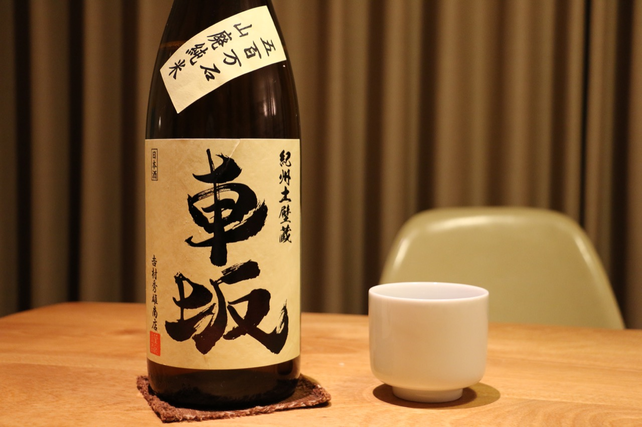 乳っぽくどっしりとしたお酒!車坂 山廃純米 五百万石|日本酒テイスティングノート