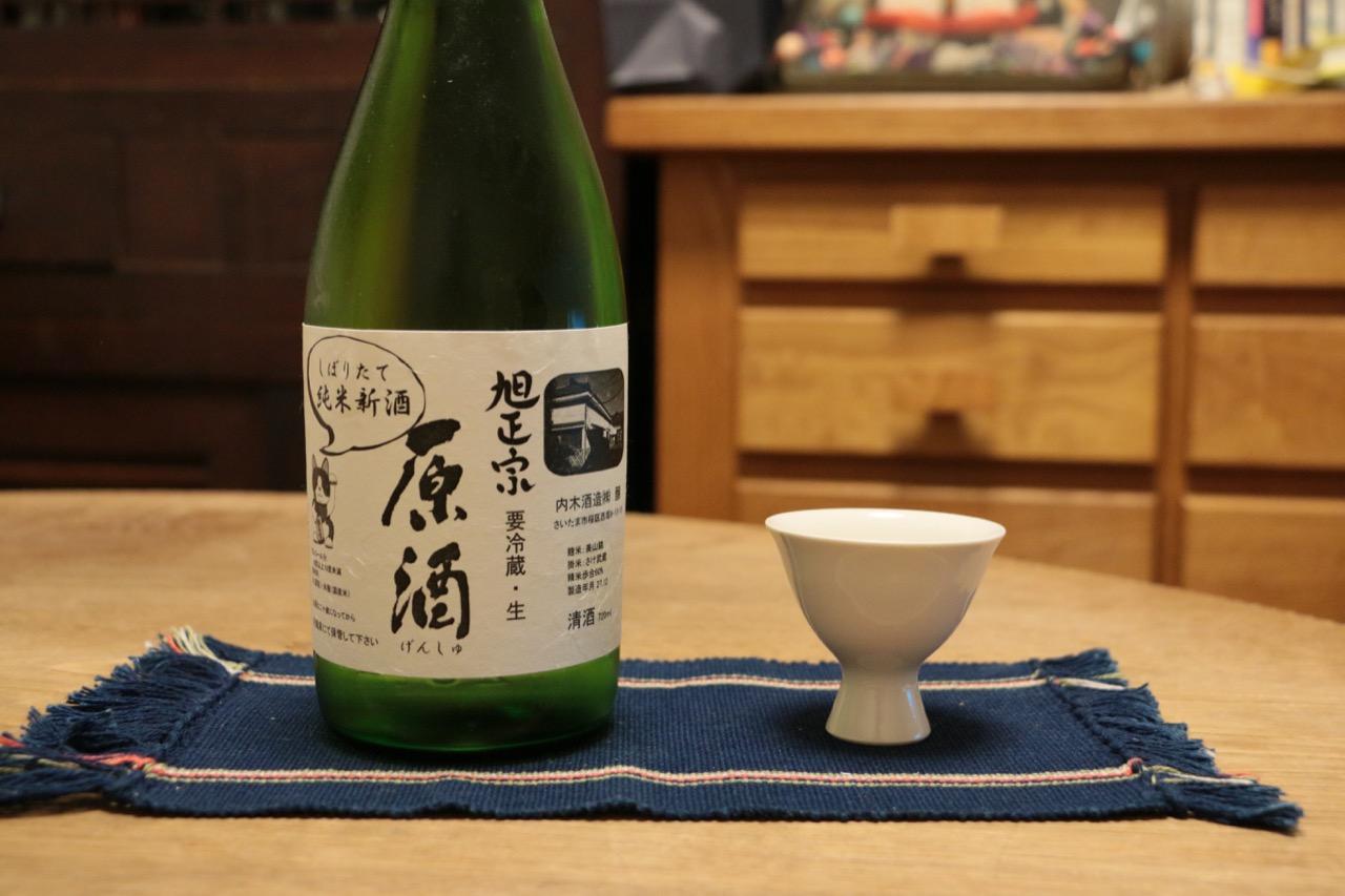 内木酒造・旭正宗しぼりたて純米新酒|日本酒テイスティングノート