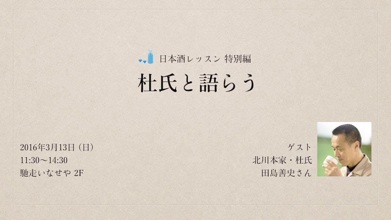 日本酒レッスン 特別編「杜氏と語らう」を開催します!