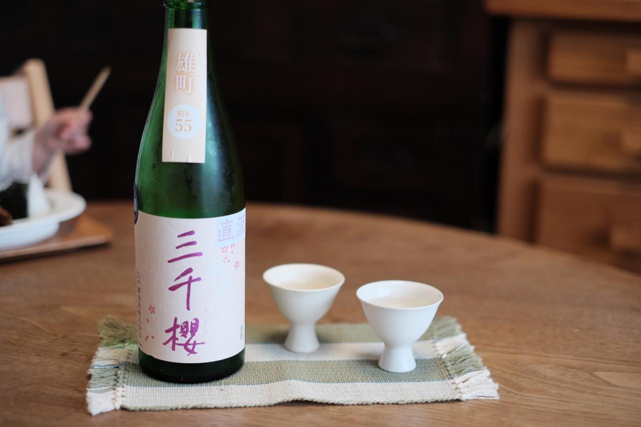 春に飲みたい日本酒 三千櫻 純米 雄町55 直汲 生原酒 日本酒テイスティングノート
