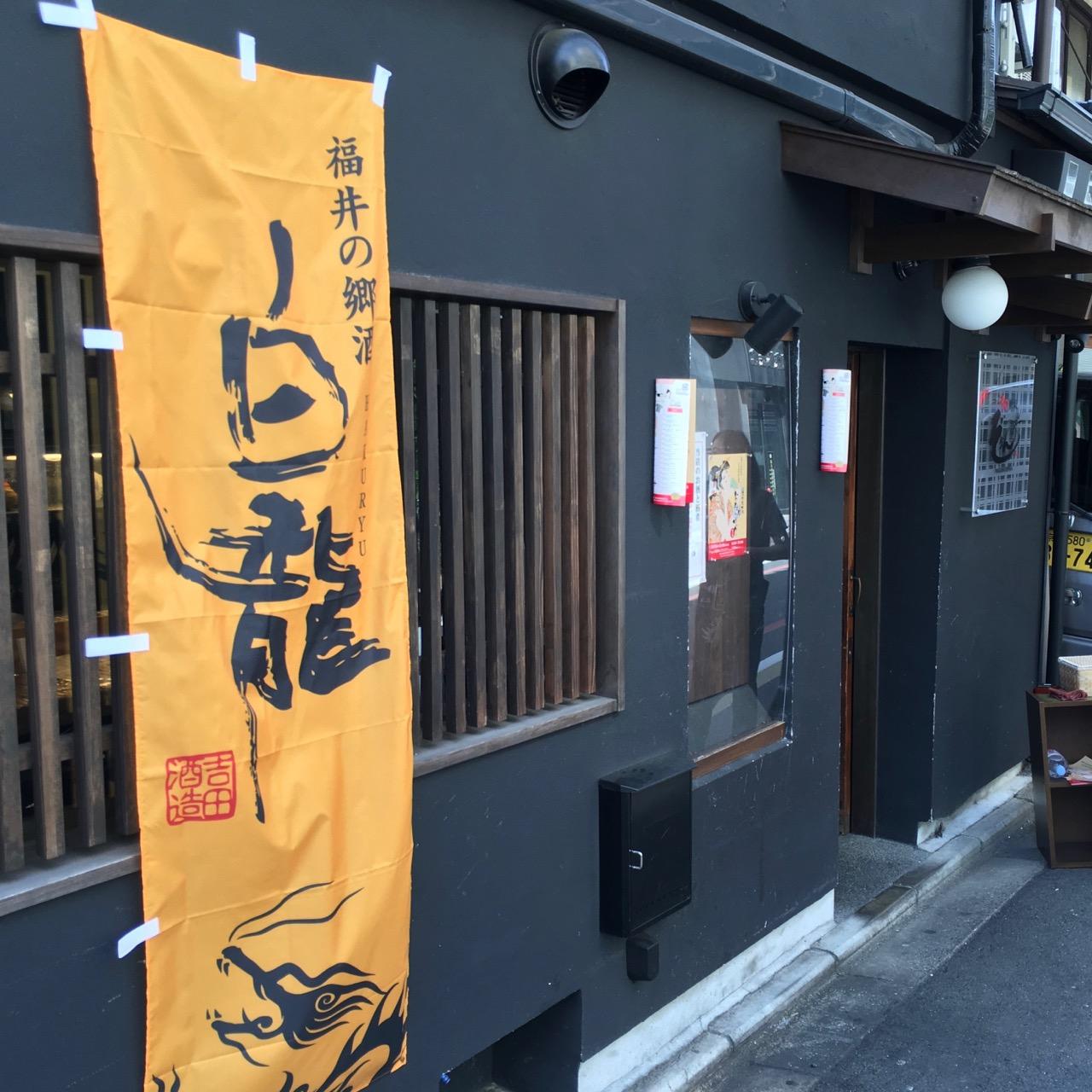 ステーキに合う日本酒!京都日本酒ドロップキック2016 白龍@和鉄板ぞろんぱ