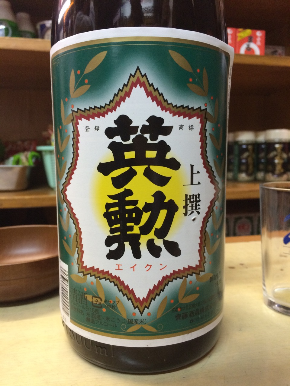 「英勲 上撰」京都五条烏丸「八星酒店」で立ち飲み|日本酒テイスティングノート