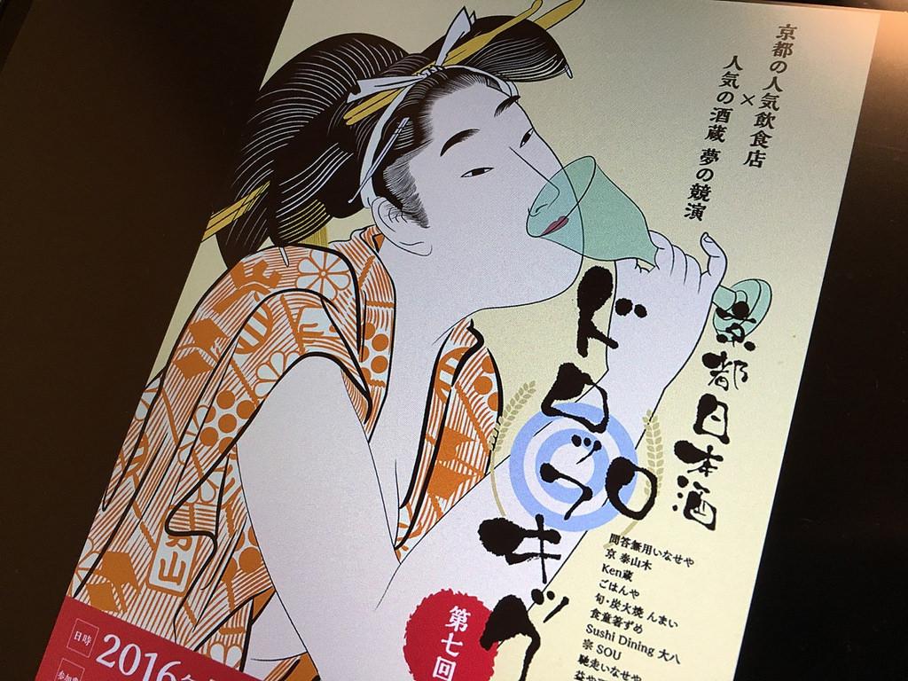 京都日本酒ドロップキック2016 英勲@んまい